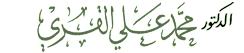 الموقع الرسمي للدكتور محمد علي القري
